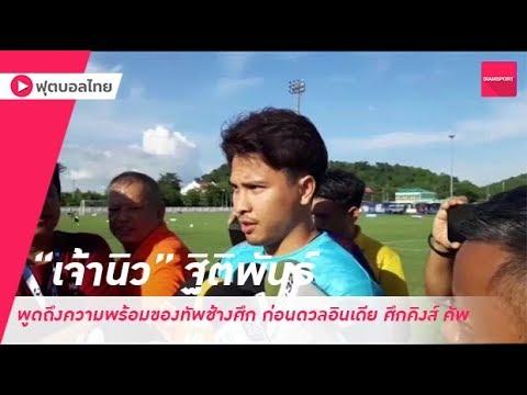 ฐิติพันธ์ หวังคว้าชัยเหนืออินเดียมาฝากแฟนบอลไทย ศึกคิงส์ คัพ 2019