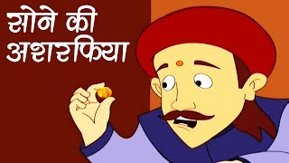 Akbar Birbal – Sone Ki Asharphiya – सोने की अशरफिया - Animation Moral Stories For Kids In Hindi