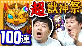 【モンスト】超獣神祭ガチャ100連!!パンドラ狙いでまさかの確定演出【GameMarket】