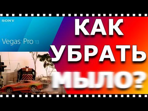 Как улучшить качество видео в sony vegas pro 13