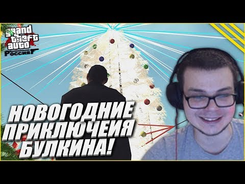 НОВОГОДНИЕ ПРИКЛЮЧЕНИЯ БУЛКИНА! (CRMP | GTA-RP) thumbnail