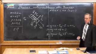 Урок 92. Комбинированные задачи динамики (ч.2)