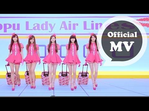 Popu Lady [KISS ME] Official MV HD