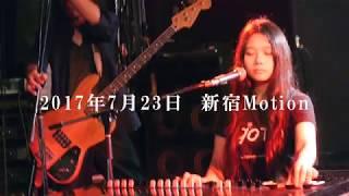 壊れかけのテープレコーダーズ / 蝶番をこじあけろ(at 新宿Motion 2017.7.23)