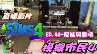 【直播影片】模擬市民4 | The Sims 4 | Ep.40夏娃與晨曦| 小小實況