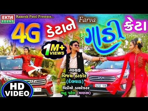 4G Data Farva Gadi Creta    Vijay Thakor    Full HD Video    2017 New DJ Mix Song
