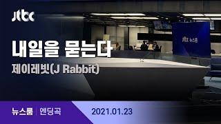 1월 23일 (토) 뉴스룸 엔딩곡 (BGM : 내일을 묻는다 - 제이레빗(J Rabbit)) / JTBC News