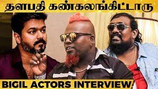 எங்க உருவத்தை பாத்து அவமான படுத்துனாங்க - Bigil Actors Emotional Interview | Thalapathy Vijay