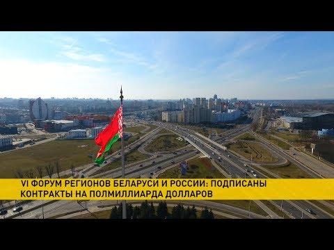 Смотреть Почему буксует Союзная интеграция? Итоги Форума регионов Беларуси и России в Санкт-Петербурге онлайн