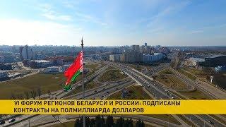 Смотреть видео Почему буксует Союзная интеграция? Итоги Форума регионов Беларуси и России в Санкт-Петербурге онлайн