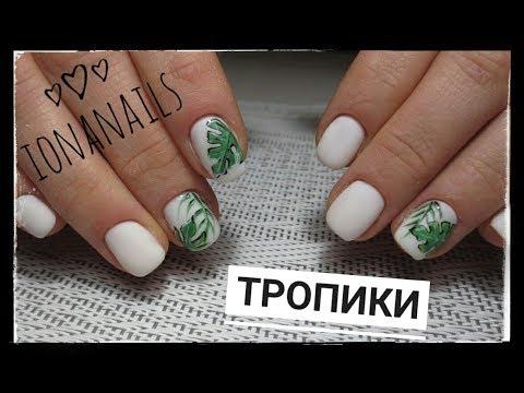 Рисунок листья на ногтях