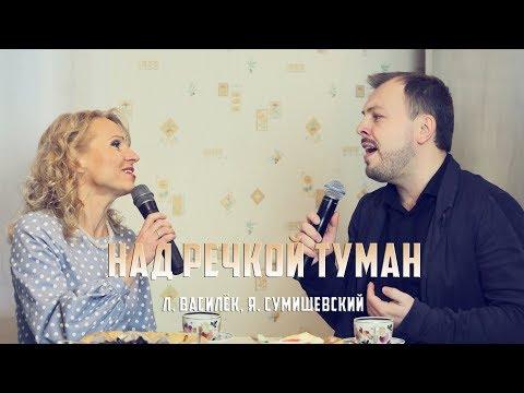 "Л. Василёк и Я. Сумишевский - ""Над речкой туман"""