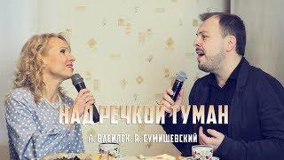 """L. Vasilyok & Y. Sumishevskiy - """"Nad rechkoy tuman"""""""