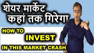 Invest in falling market | share market crash - 2020 | how to beat recession | Stocks to Buy Now
