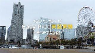 日産自動車とDeNA 無人運転車両による交通サービス「Easy Ride」の実証実験を実施