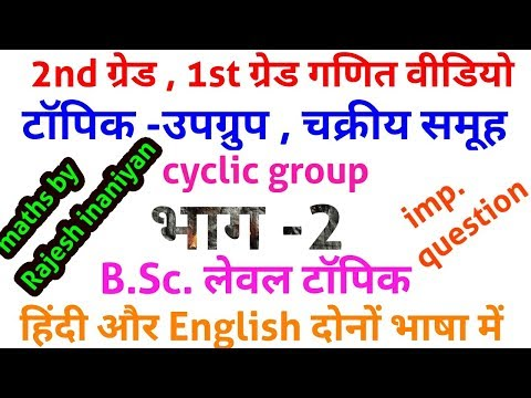 उपसमूह भाग -2 , चक्रीय समूह , group theory , subgroup in group theory , cyclic group in maths. Abstr