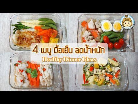 4 เมนูมื้อเย็นไม่อ้วน สำหรับคนลดน้ำหนัก Healthy Dinner | My Wife Is Healthy Girl