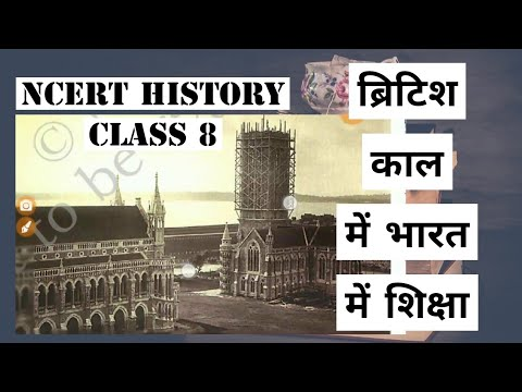 History || class 8 || chapter 8 || education system in British India