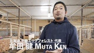 未来のために For the future たまご農園・十勝エッグフォレスト 代表 牟田 健