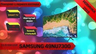 обзор телевизора Samsung 49NU7300 (Изогнутый экран, SMART TV/4K)