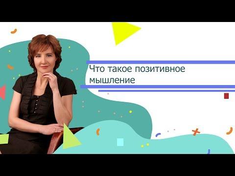 Что такое позитивное мышление? Как пережить двойку? Онлайн-школа русского языка