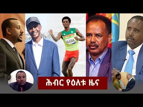 Hiber Radio Daily Ethiopian News April 23, 2018