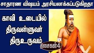 Thisaigal 4-Vendhar tv Show