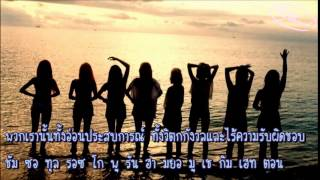 [Karaoke/Thai sub] SNSD - One afternoon