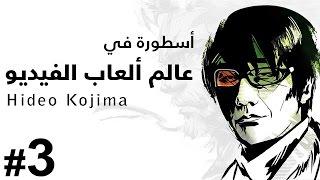 #أسطورة_في_عالم_ألعاب_الفيديو #3: هيديو كوجيما | Hideo Kojima