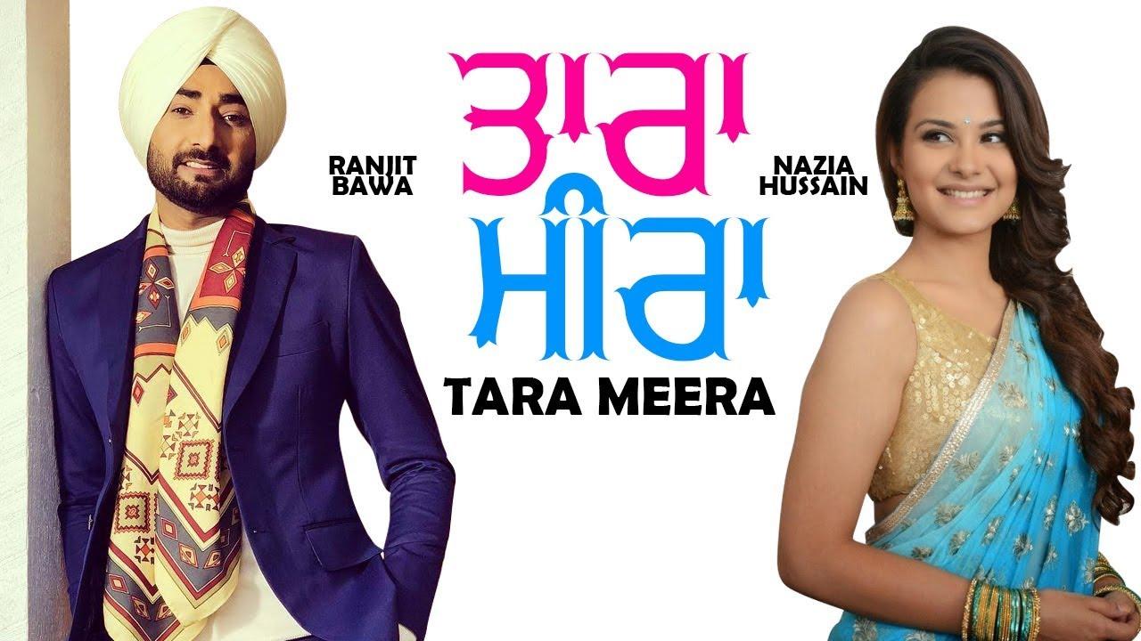 Tara Mira Screen Shot 1