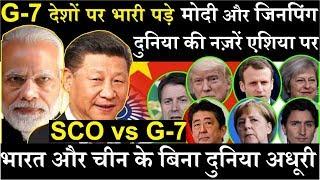 G-7 देशों पर भारी पड़ा (SCO) Modi और Jinping का जादू पूरी दुनिया रह गई दंग \india china sco