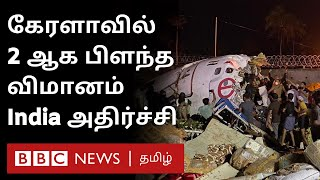 Kerala Plane Crash: இரண்டாக பிளந்த விமானம், 191 பேரின் கதி? | Flight Accident | Air India | Dubai