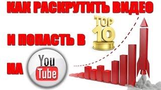 Как оптимизировать видео канал, раскрутить видео и вывести его в ТОП 10 YouTube