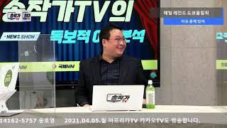 Live-매일 레전드 도쿄올림픽/샤오미 폴더블폰 광고도…