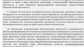 Закон об образовании РФ  Терминология