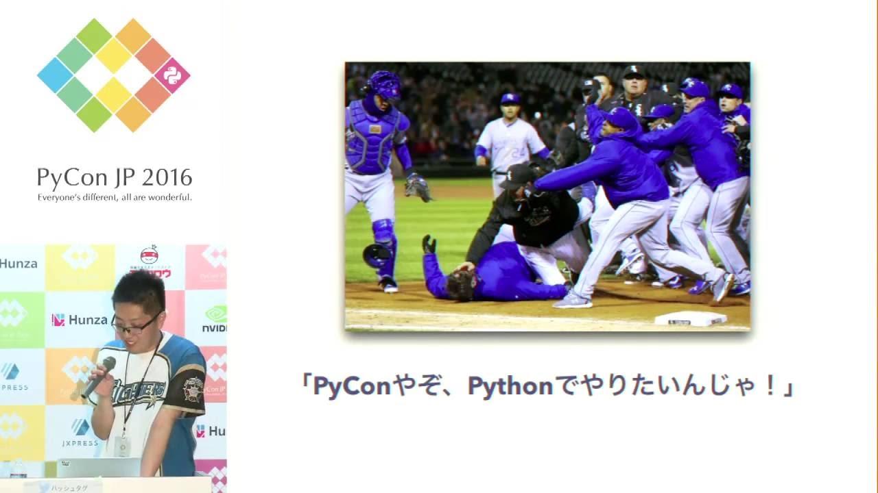 Image from ビッグデータとPythonではじめる野球の統計分析