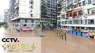 [中国财经报道] 中央气象台:今明四川盆地及华北东北雨势较强   CCTV财经