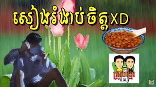 សៀងរំងាប់ចិត្ត XD - Troll Khmer Tinfy || khmer troll ខ្មែរត្រូល