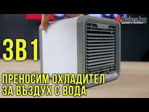Преносим охладител за въздух с вода Арктик кулър 3 в 1 TV537 10