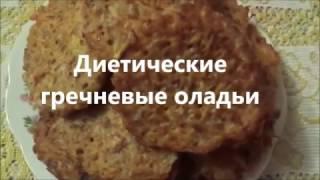 Превосходный рецепт!Вкусные Диетические гречневые оладьи.Низкокалорийные и полезные