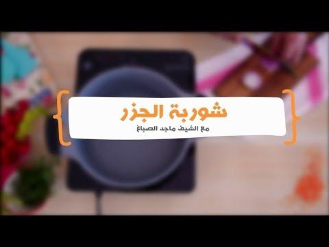 """وصفات رمضان """"شوربة الجزر"""""""