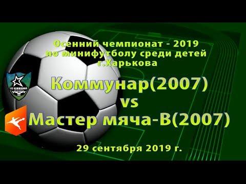 Мастер мяча-В (2007) vs Коммунар (2007) (29-09-2019)