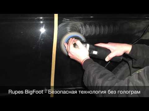 Видеозапись Полировка кузова автомобиля системой Rupes BigFoot
