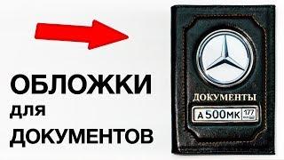 видео Обложки для документов