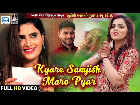 Kyare Samjish Maro Pyar - KAJAL MAHERIYA | New Gujarati Song | Full HD Video | RDC Gujarati