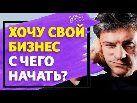 Как открыть свой салон красоты? | Игорь Стоянов