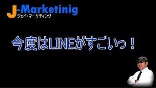LINEビジネスコネクト、LINE電話、クリエイターズマーケット発表【Jマーケティング】