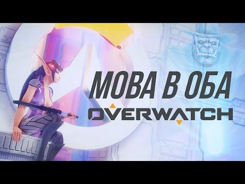 видео: [moba в Оба #3] Обзор overwatch - часть 1