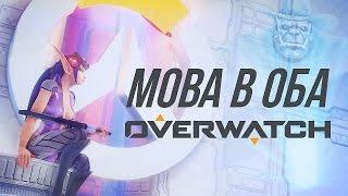 MOBA в Оба 3 Обзор Overwatch - часть 1