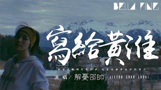 解憂邵帥 - 寫給黃淮【歌詞字幕 / 完整高清音質】♫「你是我輾轉反側的夢 我是你如夢山河的故人...」Jieyou Shao Shuai - Write To Huang Huai